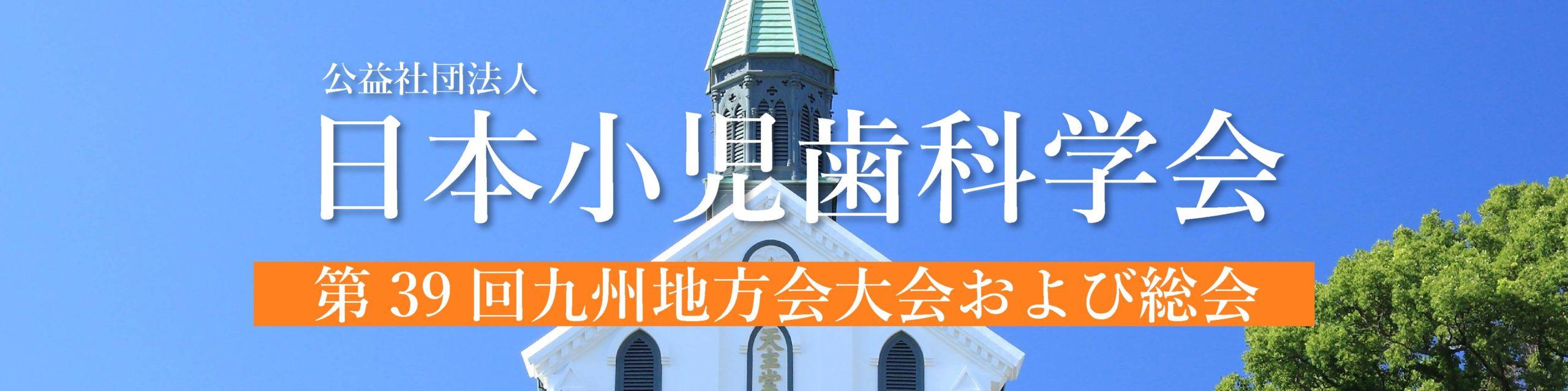日本小児歯科学会第39回九州地方会大会および総会